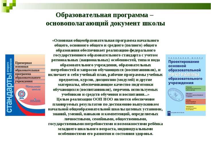 Образовательная программа – основополагающий документ школы «Основная общеобр...