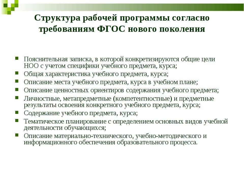 Структура рабочей программы согласно требованиям ФГОС нового поколения Поясни...