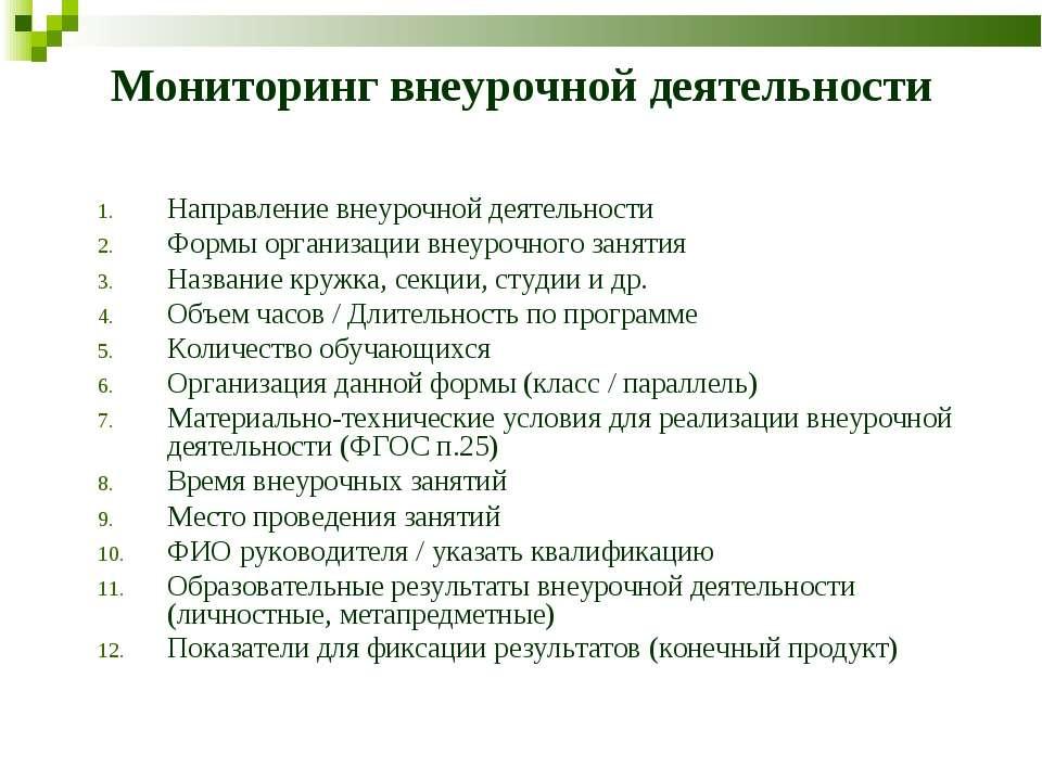 Мониторинг внеурочной деятельности Направление внеурочной деятельности Формы ...