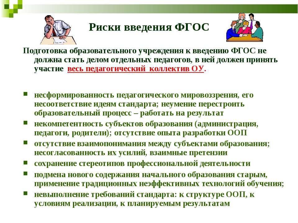 Риски введения ФГОС Подготовка образовательного учреждения к введению ФГОС не...