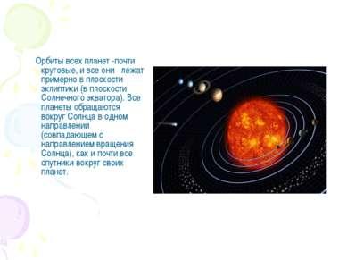 Орбиты всех планет -почти круговые, и все они лежат примерно в плоскости экли...