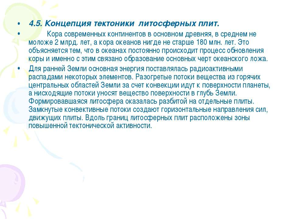 4.5. Концепция тектоники литосферных плит. Кора современных континентов в осн...