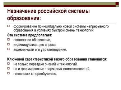 Назначение российской системы образования: формирование принципиально новой с...