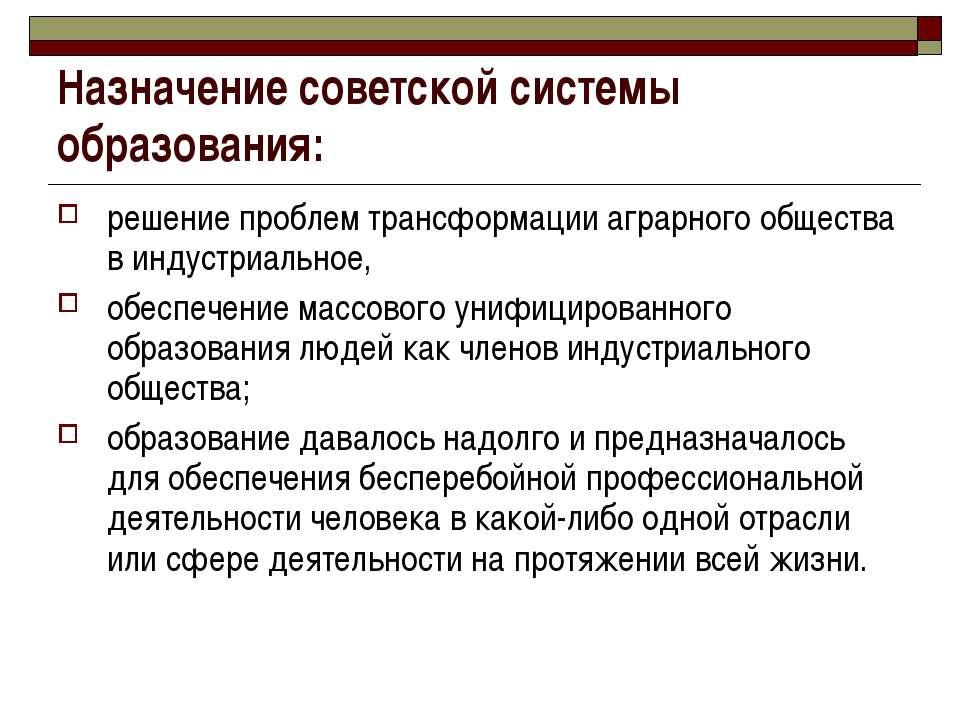 Назначение советской системы образования: решение проблем трансформации аграр...