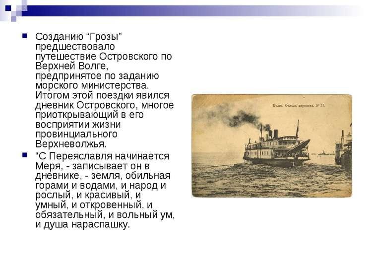 """Созданию """"Грозы"""" предшествовало путешествие Островского по Верхней Волге, пре..."""