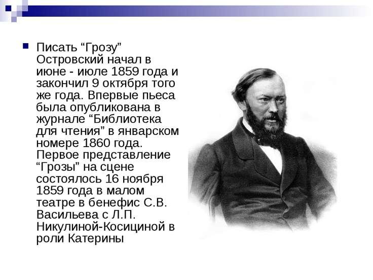 """Писать """"Грозу"""" Островский начал в июне - июле 1859 года и закончил 9 октября ..."""