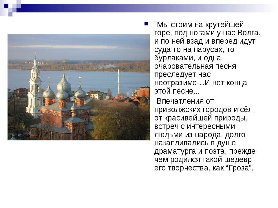 """""""Мы стоим на крутейшей горе, под ногами у нас Волга, и по ней взад и вперед и..."""