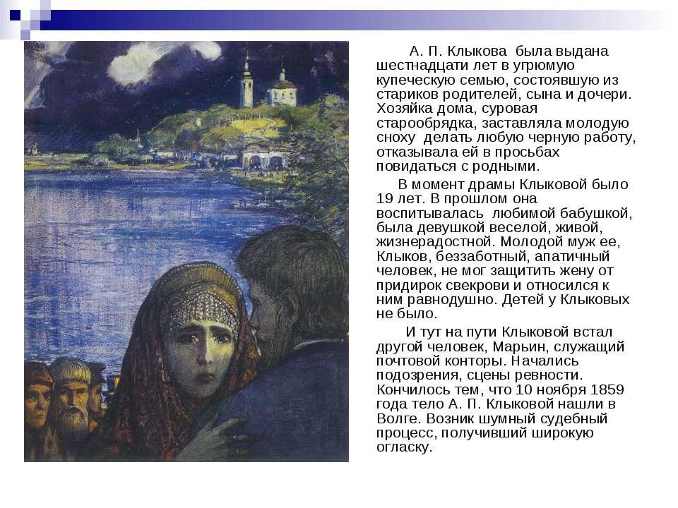 А. П. Клыкова была выдана шестнадцати лет в угрюмую купеческую семью, состояв...