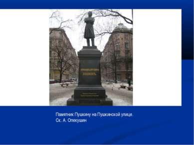Памятник Пушкину на Пушкинской улице. Ск. А. Опекушин