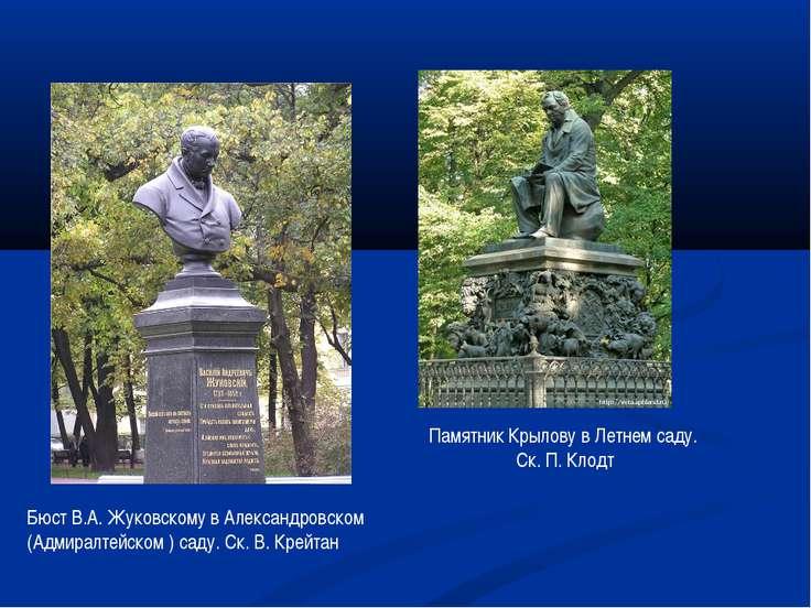 Бюст В.А. Жуковскому в Александровском (Адмиралтейском ) саду. Ск. В. Крейтан...