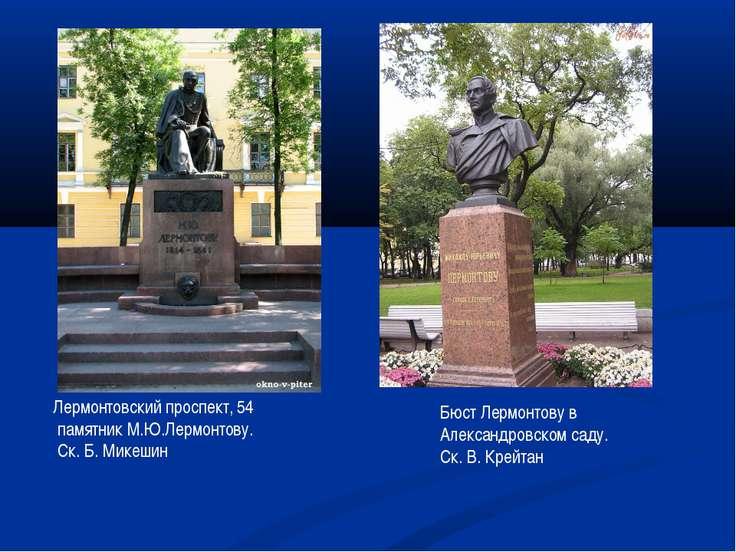 Лермонтовский проспект, 54 памятник М.Ю.Лермонтову. Ск. Б. Микешин Бюст Лермо...