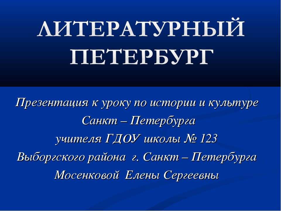 Презентация к уроку по истории и культуре Санкт – Петербурга учителя ГДОУ шко...