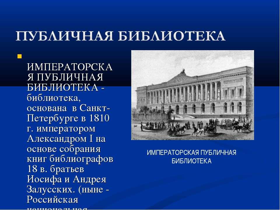 ИМПЕРАТОРСКАЯ ПУБЛИЧНАЯ БИБЛИОТЕКА - библиотека, основана в Санкт-Петербурге ...