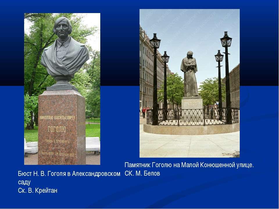 Бюст Н. В. Гоголя в Александровском саду Ск. В. Крейтан Памятник Гоголю на Ма...
