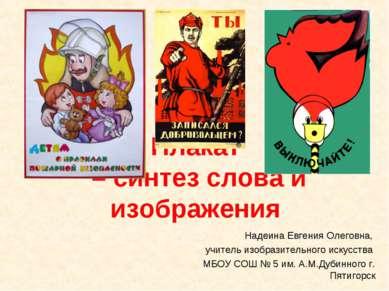 Плакат – синтез слова и изображения Надеина Евгения Олеговна, учитель изобраз...