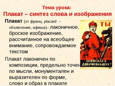 Тема урока: Плакат – синтез слова и изображения Плакат (от франц. placard – о...