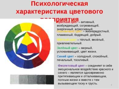 Психологическая характеристика цветового восприятия * Красный цвет – активн...