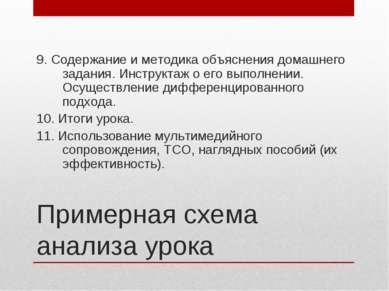 Примерная схема анализа урока 9. Содержание и методика объяснения домашнего з...