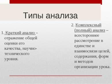 Типы анализа 1. Краткий анализ – отражение общей оценки его качества, научно-...