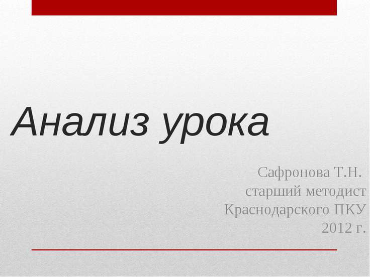 Анализ урока Сафронова Т.Н. старший методист Краснодарского ПКУ 2012 г.