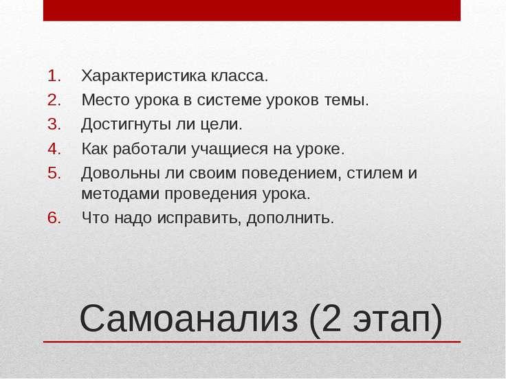 Самоанализ (2 этап) Характеристика класса. Место урока в системе уроков темы....