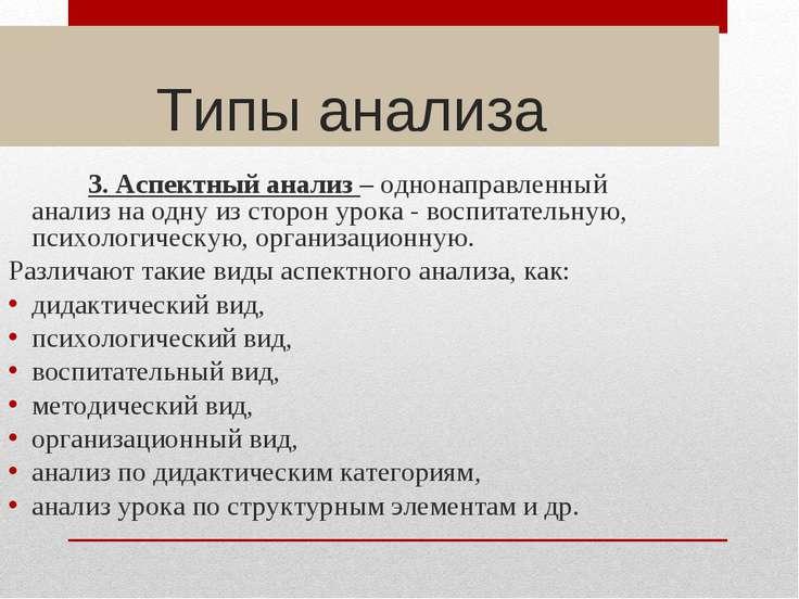 Типы анализа 3. Аспектный анализ – однонаправленный анализ на одну из сторон ...