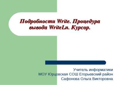 Подробности Write. Процедура вывода WriteLn. Курсор. Учитель информатики МОУ ...