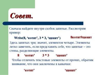 Совет. Сначала найдите внутри скобок запятые. Рассмотрим пример: Write(8, 'ко...