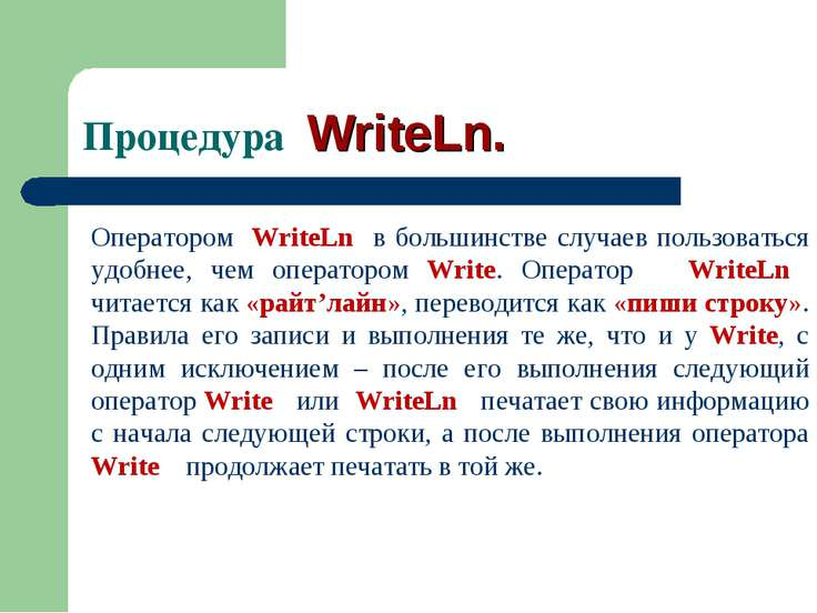 Процедура WriteLn. Оператором WriteLn в большинстве случаев пользоваться удоб...