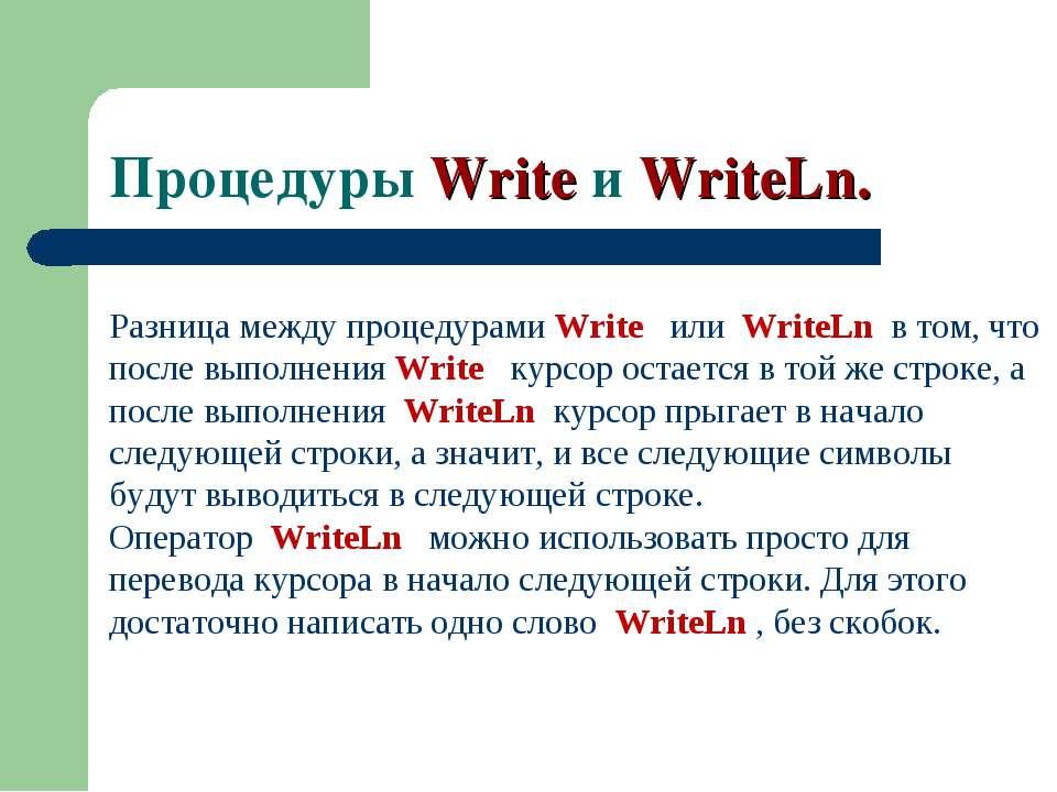 Процедуры Write и WriteLn. Разница между процедурами Write или WriteLn в том,...