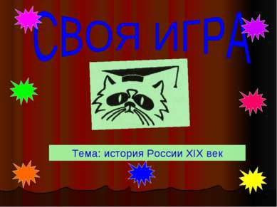 Тема: история России XIX век