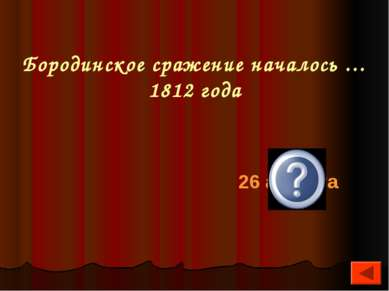 Бородинское сражение началось … 1812 года 26 августа