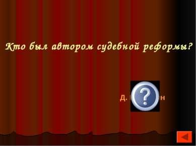 Кто был автором судебной реформы? Д. Милютин