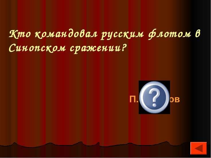 Кто командовал русским флотом в Синопском сражении? П.Нахимов