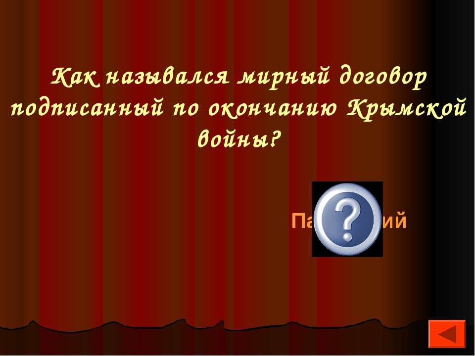 Как назывался мирный договор подписанный по окончанию Крымской войны? Парижский