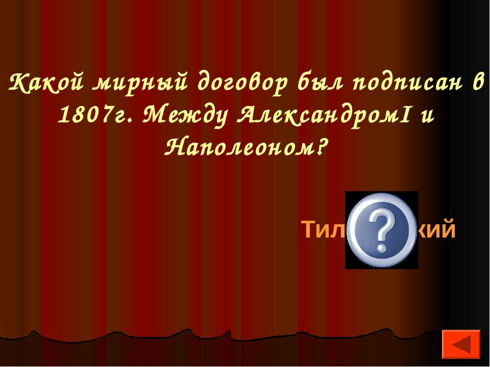 Какой мирный договор был подписан в 1807г. Между АлександромI и Наполеоном? Т...