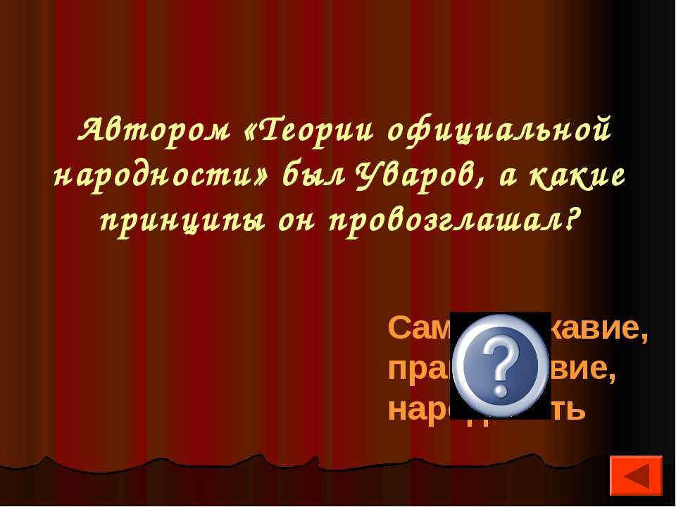Автором «Теории официальной народности» был Уваров, а какие принципы он прово...