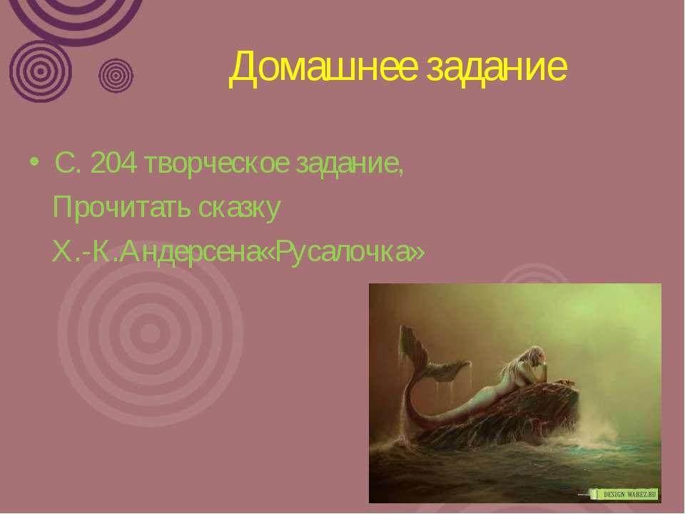 Домашнее задание С. 204 творческое задание, Прочитать сказку Х.-К.Андерсена«Р...