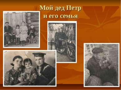 Мой дед Петр и его семья