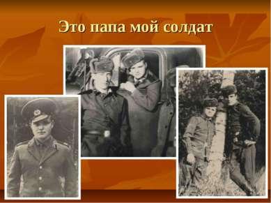 Это папа мой солдат
