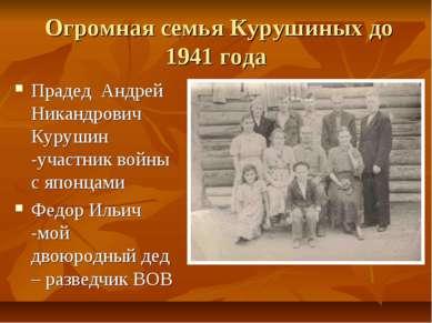 Огромная семья Курушиных до 1941 года Прадед Андрей Никандрович Курушин -учас...