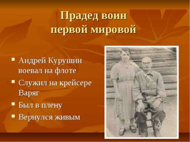 Прадед воин первой мировой Андрей Курушин воевал на флоте Служил на крейсере ...