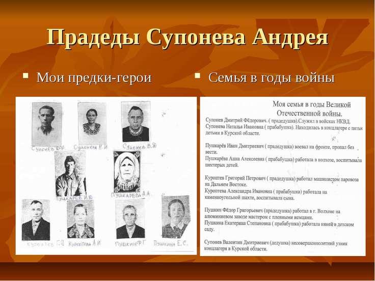Прадеды Супонева Андрея Мои предки-герои Семья в годы войны