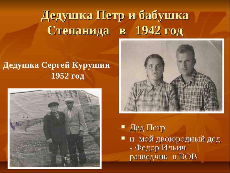 Дедушка Петр и бабушка Степанида в 1942 год Дед Петр и мой двоюродный дед - Ф...