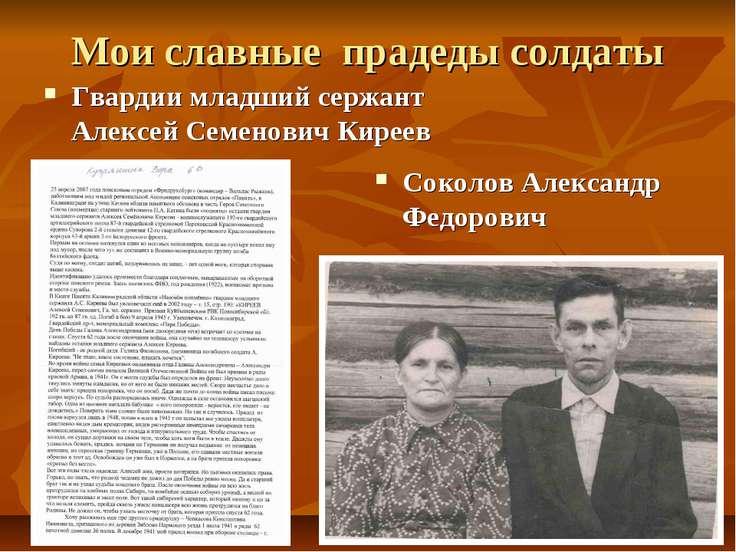 Мои славные прадеды солдаты Гвардии младший сержант Алексей Семенович Киреев ...