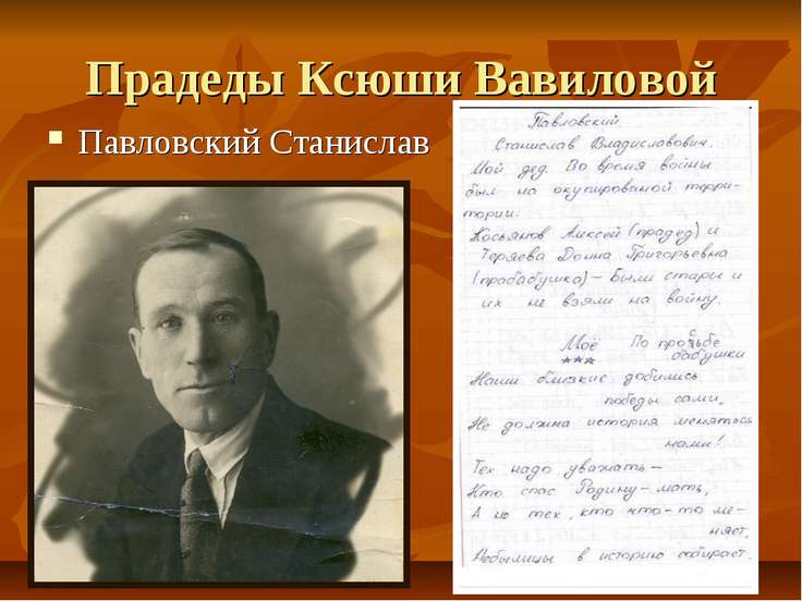 Прадеды Ксюши Вавиловой Павловский Станислав