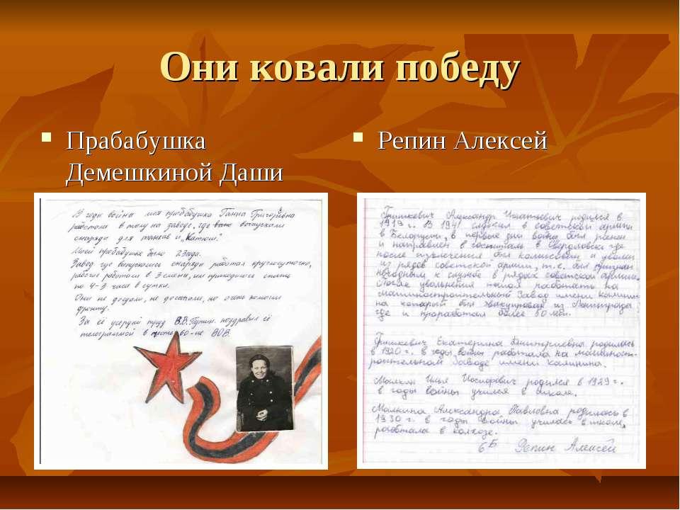Они ковали победу Прабабушка Демешкиной Даши Репин Алексей