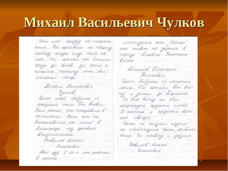 Михаил Васильевич Чулков