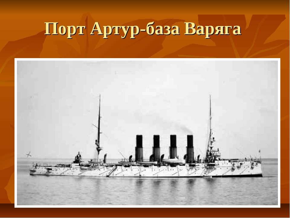 Порт Артур-база Варяга