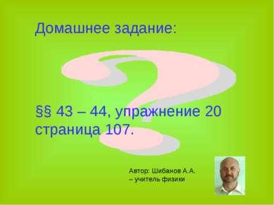 Домашнее задание: §§ 43 – 44, упражнение 20 страница 107. Автор: Шибанов А.А....